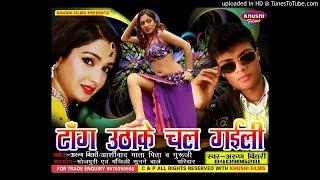 Bhojpuri Popular Songs - चुम्मा मॉगे पगली - Chumma Mange Pagali - Arun Bihari Song