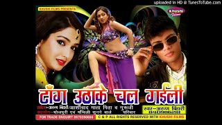 Hot Of Hit Song - जान रे जान - Jaan Re Jaan - Arun Bihari Bhojpuri Song 2018