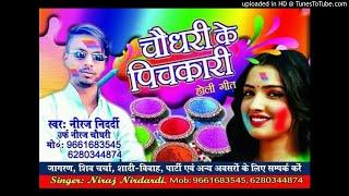 न्यु गाना - हमरे से रंग डाल - Hamare Se Rang Dal Wala - Niraj Nidardi Urf Niraj Choudhri Bhojpuri