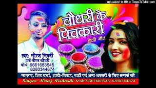 2018 का न्यु गाना - होली मे लागल - Holi Me Lagal Rangawa - Niraj Nidardi Urf Niraj Choudhri Bhojpuri