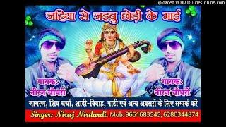 सबसे हिटगाना - पुजी के चरणिया  - Puji Ke Charaniya Dan - Niraj Nidardi Urf Niraj Choudhri DeviGeet