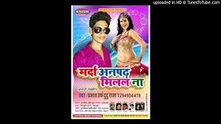 Song 03 - मरदा मिलल बा -  Marada Anpad Milal Na - Prabhat Urf Tutu Raja Hit Gaana