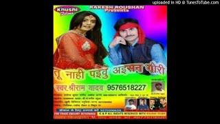 2018 का न्यु गाना - मिली नाही कटहर हो - Mili Nahi Kathar Ho - Sri Ram Yadav Songs