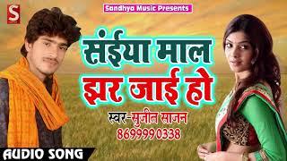 सुपरहिट गाना - सईया माल झर जाई हो - Sujeet Sajan - Saiya Maal Jhar Jaai Ho - Bhojpuri Songs 2018