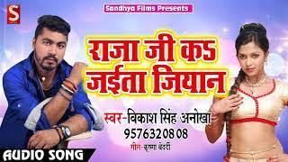 """सुपरहिट भोजपुरी लोकगीत - राजा जी कs जईता जियान - Vikash Singh """" Anokha """" - Bhojpuri Hit SOngs 2018"""
