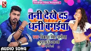 """New Bhojpuri SOng - तनी देखे दs धनी बगइचा - Vikash Singh """" Anokha """" - Bhojpuri Hit SOngs 2018"""