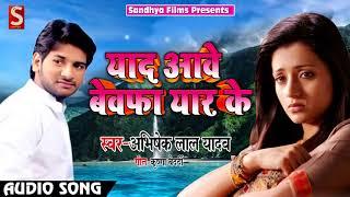 New Bhojpuri Sad Song - अभिषेक लाल यादव - Yaad Aave Bewafa Yaar Ke - Bhojpuri Sad Songs 2018
