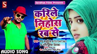 New Bhojpuri SOng - करिले निहोरा रब से - Karila Nihora Rab Se - Pappu Madhuriya , Antara Singh