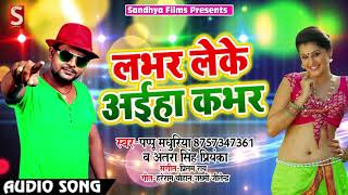 लभर लेके अईहा कभर - Pappu Madhuriya , Antara Singh - Karila Nihora Rab Se - Bhojpuri Songs 2018