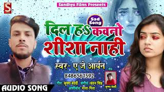 New Sad Song -  दिल हs कवनो शीशा नाही - A J Aryan - Dil Ha Kavno Shisha Na - Bhojpuri Songs 2018