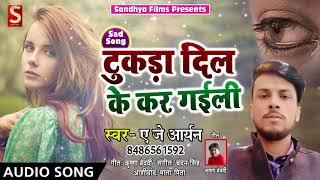रुला देने वाला गाना - Sad Song - टुकड़ा दिल के कर गईली - AJ Aryan - Bhojpuri Sad SOngs 2018