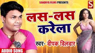 #Deepak Dildar New Bhojpuri Song - लस लस करेला - Las Las Karela - Bhojpuri New Songs 2018