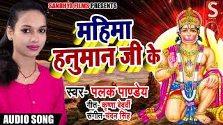 Palak Pandey का 2018 का New Bhakti Song - जय जय श्री राम - Jay Jay Shree Ram - Bhakti Songs 2018