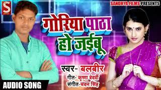 सुपरहिट गाना - गोरिया पाठा हो जइबू -  Balveer - Balam Ghare Aai Jaita - Bhojpuri Songs 2018