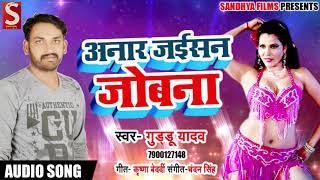 New Bhojpuri Song - अनार जईसन जोबना - Guddu Yadav - Anar Jaisan Jobna - Bhojpuri Songs 2018