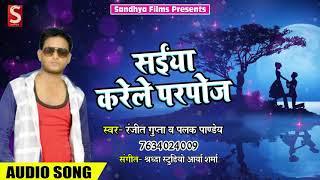 New Bhojpuri Song - सईया करेले परपोज़ - Ranjeet Gupta , Palak Pandey - Bhojpuri New Songs 2018
