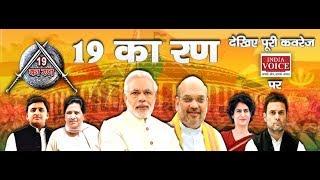पांचवें पड़ाव पर पहुंचा चुनाव, 7 राज्यों की 51 सीटों पर जनता आज करेगी फैसला    #INDIAVOICE