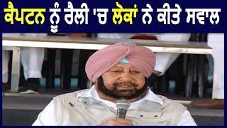 CM Captain ने अपनी Rally में लगाई Chaupal
