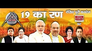 बीजेपी और कांग्रेस - किसकी बनेगी सरकार ? || #INDIAVOICE