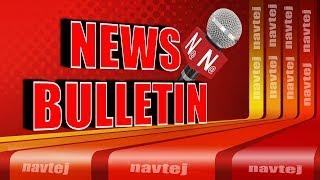 NATIONAL BULLETEN 3 00 PM Iदेश विदेश की बड़ी खबरों के लिए देखते रहिये I NAVTEJ TV I