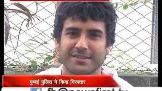 रेप के आरोप में TV एक्टर करण ओबेरॉय को मुंबई पुलिस ने किया गिरफ्तार