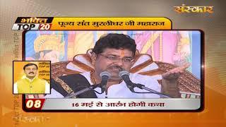 Bhakti Top 20 || 7 May 2019 || Dharm And Adhyatma News || Sanskar