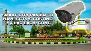 Smart City Panjim To Have CCTV's Costing ₹ 4 lac Each! : Cong