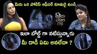 మీ డాడీ ఒక పోలీస్ ఆఫీసర్ ఇలా బోల్డ్ గా నటిస్తున్నారు మీ డాడీ ఏమి అనలేదా? || Bhavani HD Movies