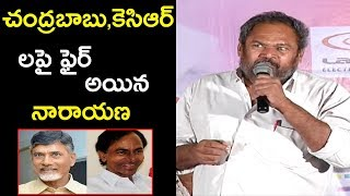 R Narayana Murthy Speech At Dasari Short Films Awards Function | Mohan Babu | Jayasudha | R N Murthy