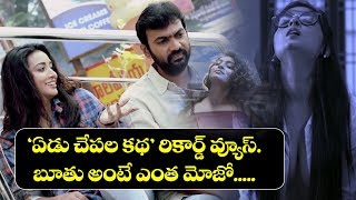 Yedu Chepala Katha Movie Teasers YouTube Views Record | Tollywood News | Top Telugu TV