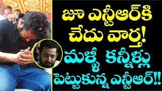 జూ ఎన్టీఆర్ కి చేదు వార్త | Jr NTR Get Sad News Today | Top Telugu TV