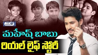 Mahesh Babu Real Life Story | #Maharshi | Unknown Facts Telugu | Super Star | Top Telugu TV