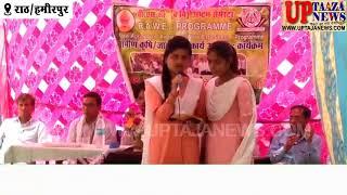 ब्रह्मानंद महाविद्यालय राठ की बीएससी कृषि अष्टम सेमेस्टर की छात्राओं द्वारा किसान जागरूकता गोष्ठी आय