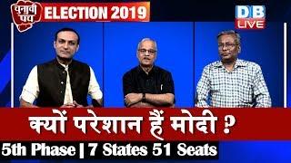 Loksabha election 2019| क्यों परेशान हैं PM Modi? Rahul Gandhi का पलटवार | #DBLIVE