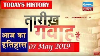 7 May 2019 | आज का इतिहास|Today History | Tareekh Gawah Hai | Current Affairs In Hindi | #DBLIVE