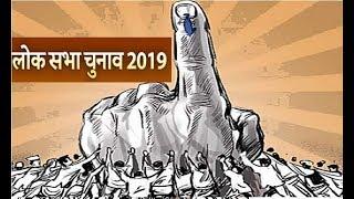 Loksabha Chunav 2019 State Wise Estimate, लोकसभा चुनाव के पांचवें चरण का राज्यवार अनुमान