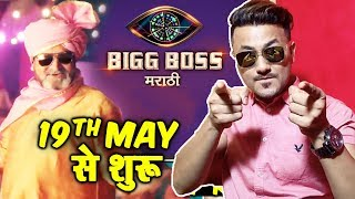 Bigg Boss Marathi Season 2 Grand Premiere On 19th May 2019 | Mahesh Manjrekar Host