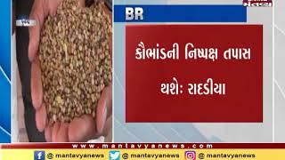 Junagadh: Civil Supplies Minister Jayesh Radadiya briefs media over Keshod Tuver scam