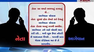 Dwarka: Viral Audio of leader demanding votes in favour of BJP goes viral