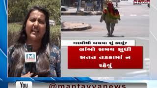 Temperature may rise above 45°C in Ahmedabad today - Mantavya News