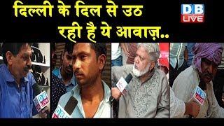 Loksabha Election 2019  | दिल्ली के दिल से उठ रही है ये आवाज़.. | Ground Report | Election 2019
