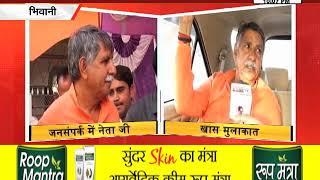 BHIWANI से BJP प्रत्याशी धर्मबीर सिंह ने विपक्षी दलों पर जमकर साधा निशाना