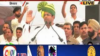 HISAR रैली में DUSHYANT CHAUTALA ने CONGRESS और BJP को लिया आड़े हाथों