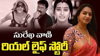 Surekha Vani Real Life (Story Biography) | Unknown Facts Telugu | Tollywood News | Top Telugu TV