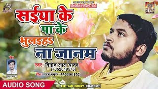 Vinod Lal Yadav का Superhit Bhojpuri Song | सईया के पा के भूलइह ना जानम | New 2019 Songs