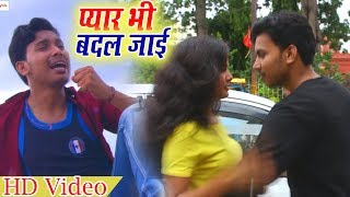 HD Video - प्यार भी बदल जाई - Bholu Pathak - Pyaar Bhi Badal Jaai - Bhojpuri Sad Songs 2018