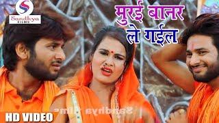 #Bhojpuri #Bolbam #Song 2018 - मुरई बानर ले गईल - Murai Banar Le Gail - Abhishek Lal , Palak Pandey