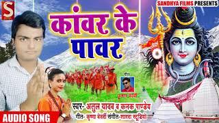 सुपरहिट गाना - कांवर के पावर - Atul Yadav ,Pakal Pandey - Bholebaba - Bhojpuri Bol Bam Songs 2018
