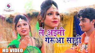 Sujit Khushwaha का New बोलबम Song - ले अईनी गेरुआ साड़ी - Taiyari Tu Kala - Bhojpuri Sawan Songs 2018