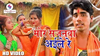 HD VIDEO - मोर सजनवा अईले रे - Sujit Khushwaha - Taiyari Tu Kala - Bhojpuri Sawan Songs 2018